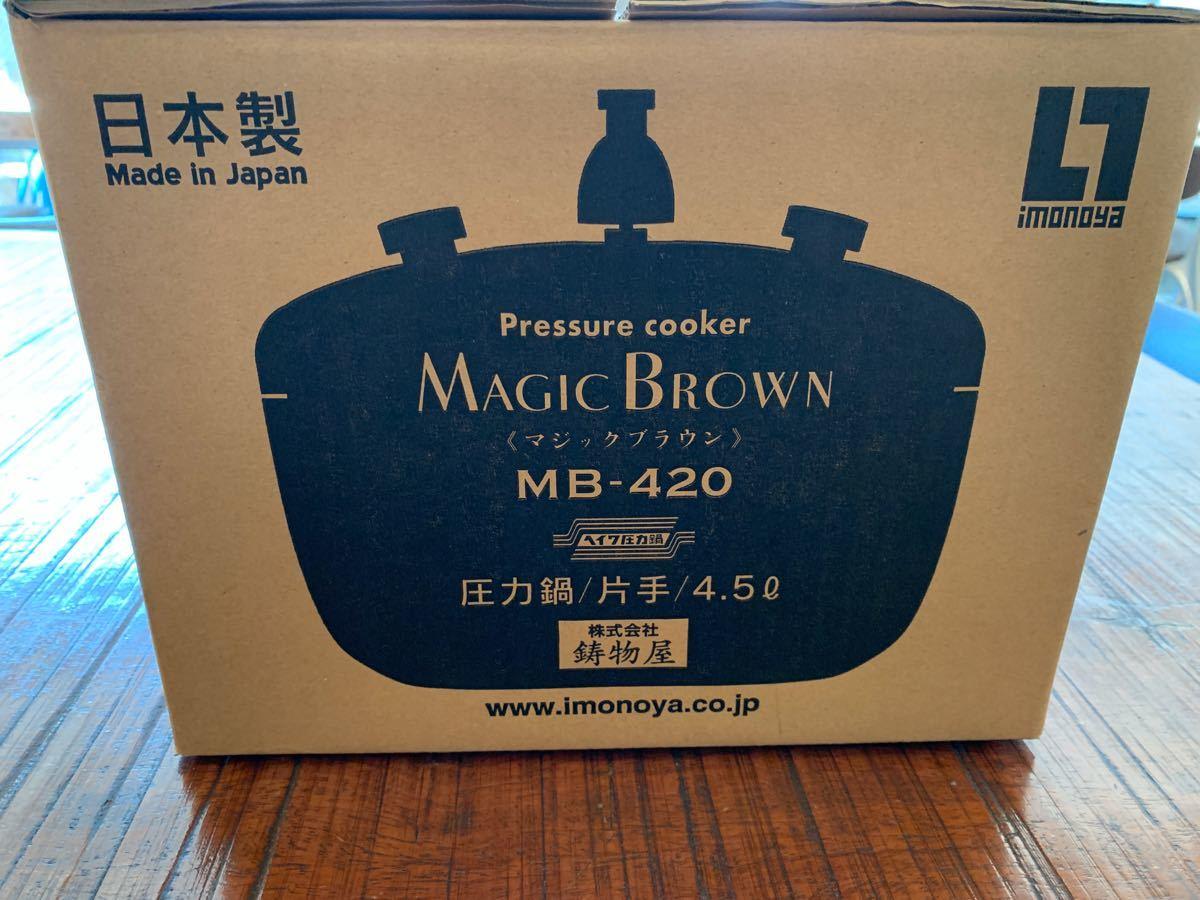ヘイワ圧力鍋 マジックブラウン MB-420 【新品】