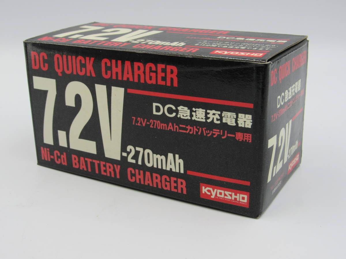 新品 未使用 KYOSHO 京商 DC急速充電器 7.2V-270mAh ニカドバッテリー ラジコン