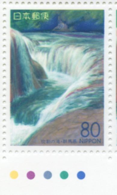 ふるさと切手:吹割の滝(関東-18)_画像2