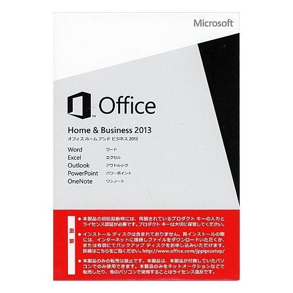 Microsoft Office Home&Business 2013 正規品 OEM版 プロダクトキーのみ
