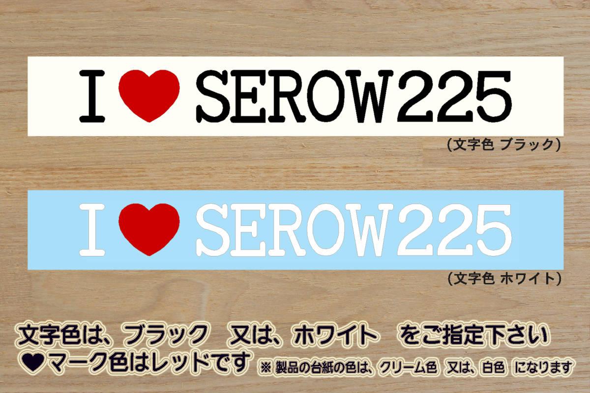 I LOVE SEROW225 ステッカー セロー_SEROW_225_250_225S_XT225_TT225_XT250X_ツーリング_セロー_トリッカー_tricker_カスタム_ZEAL山葉_画像1