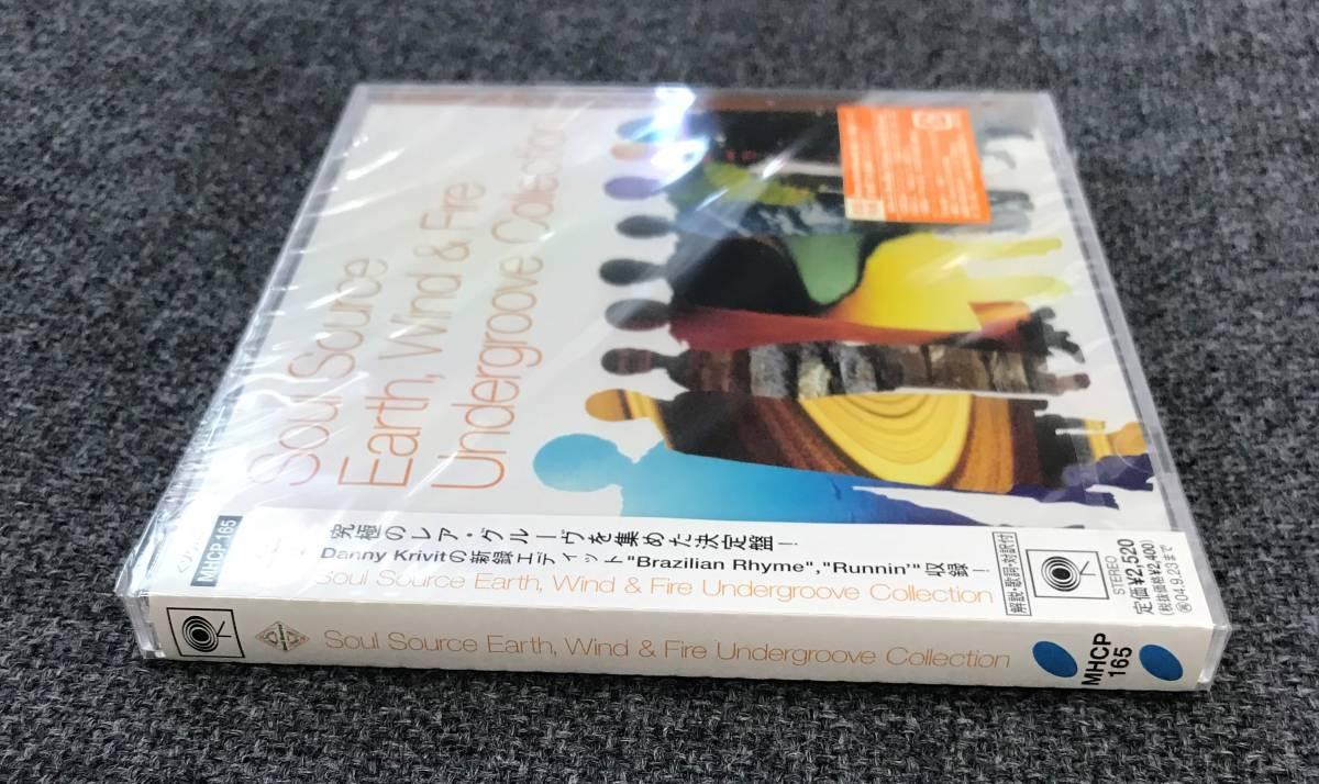 新品未開封CD☆アース・ウィンド&ファイアー Soul Source Earth, Wind & Fire Undergroove Collection / 裏ベスト /MHCP165