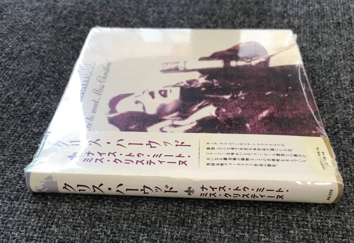 新品未開封CD☆クリス・ハーウッド ナイス・トゥ・ミート・ミス・/ AK-310/