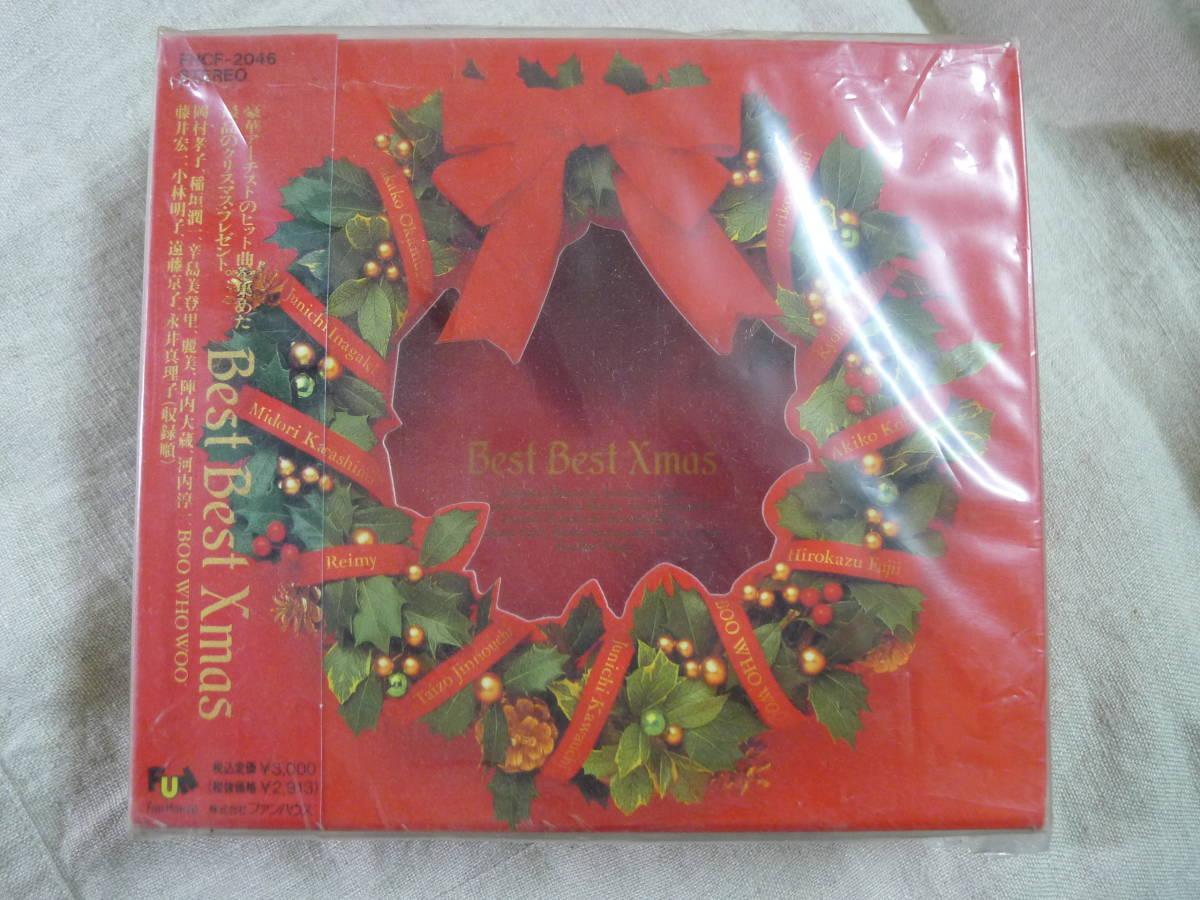 CD Best Best X'mas  ベスト・ベスト・クリスマス (ファンハウス) 岡村孝子 稲垣潤一 辛島美登里 小林明子永井真理子_画像1