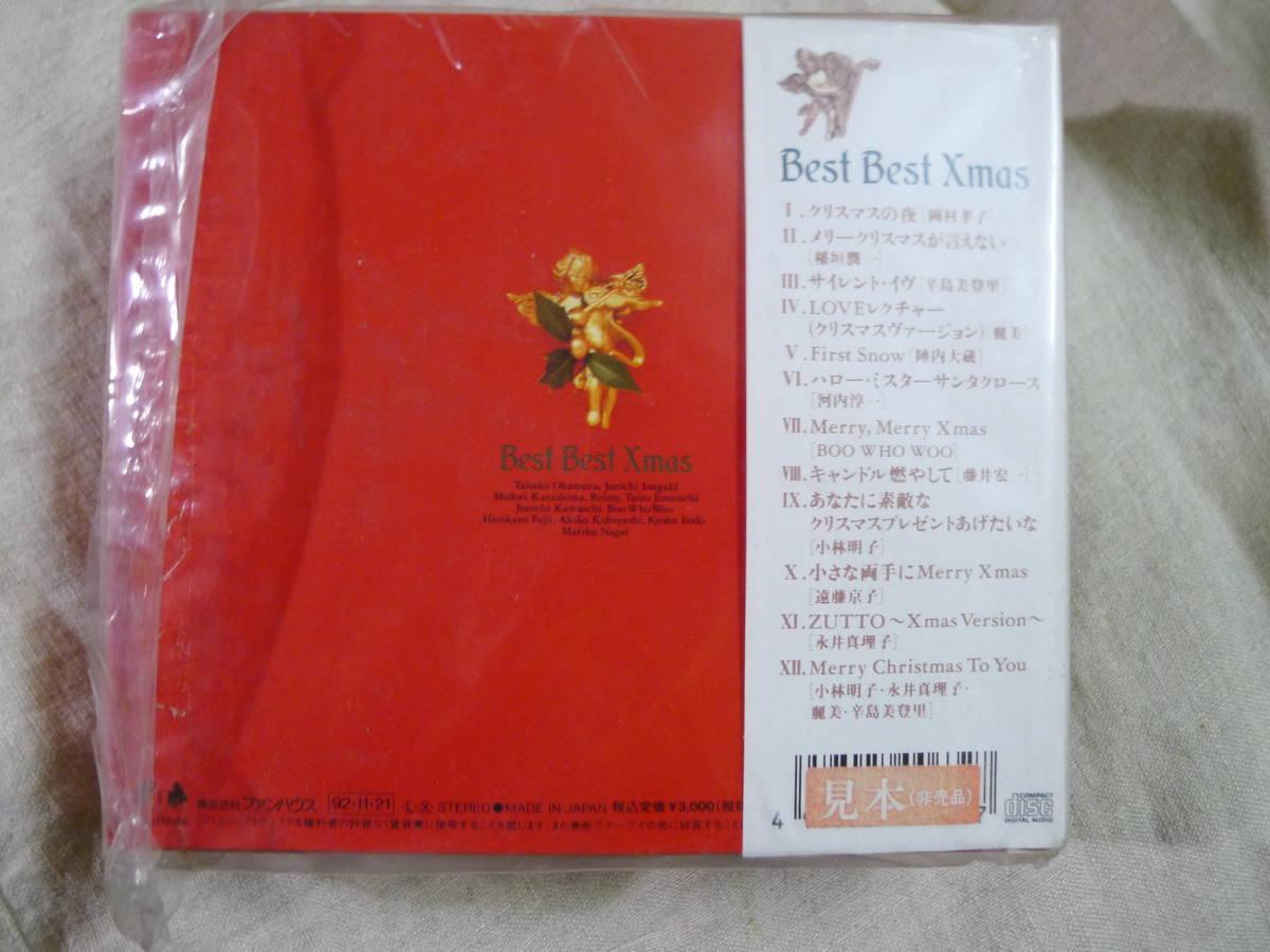 CD Best Best X'mas  ベスト・ベスト・クリスマス (ファンハウス) 岡村孝子 稲垣潤一 辛島美登里 小林明子永井真理子_画像2