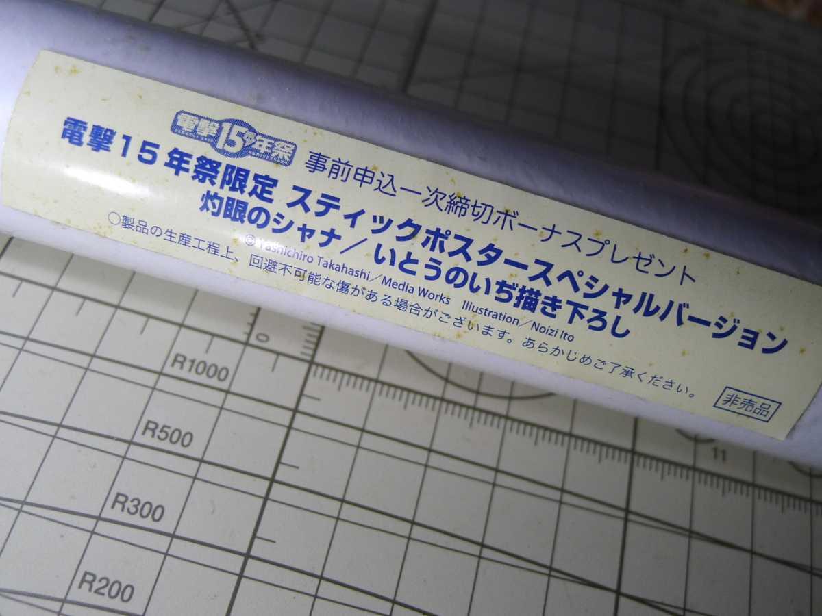 未使用 電撃15年祭 いとうのいぢ 「灼眼のシャナ」限定スティックポスタースペシャルバージョン_画像2