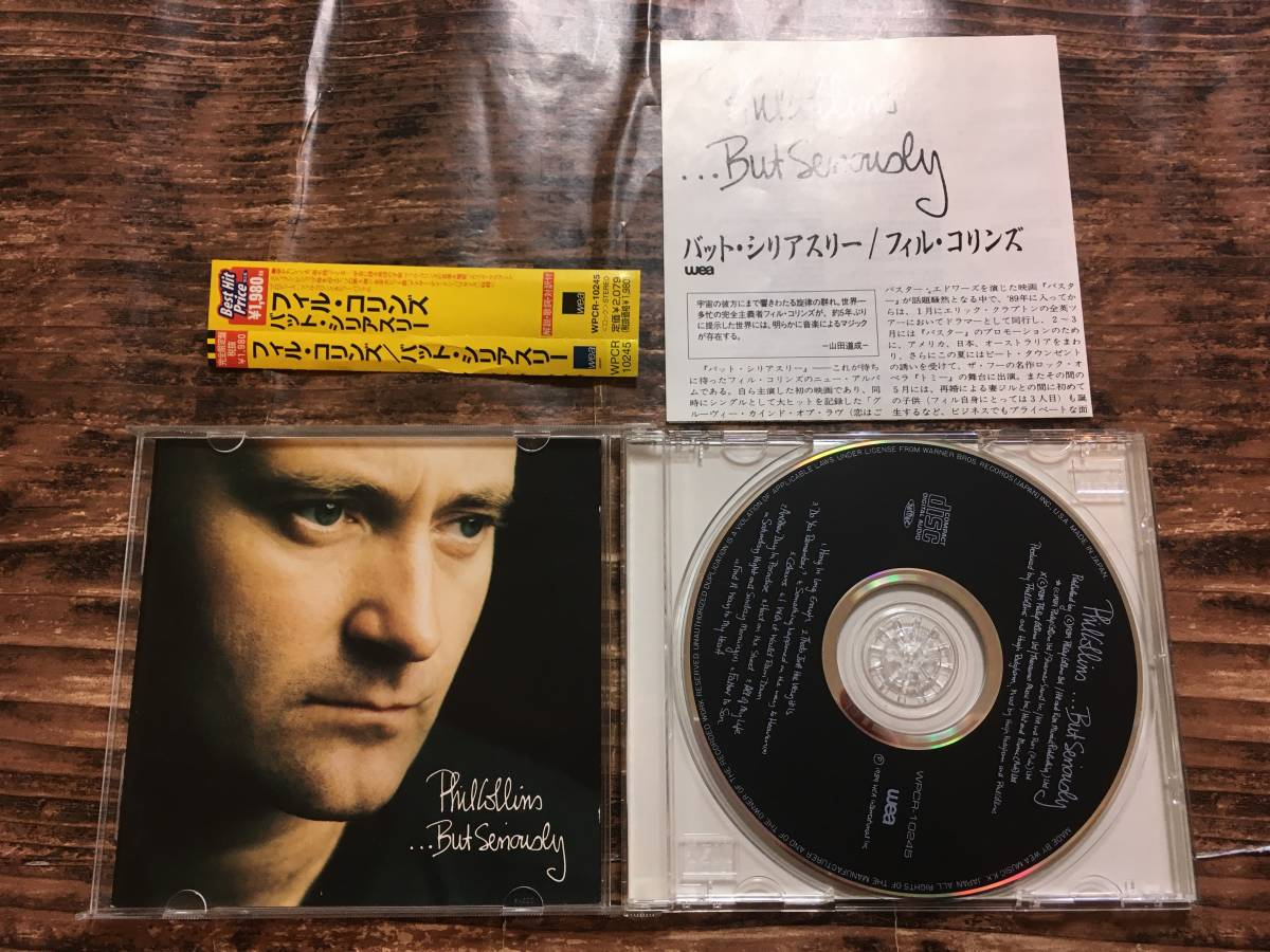 1m 3541 【迅速発送】 CD フィルコリンズ(Phil Collins) / ...But Seriously 帯付 国内盤対訳付き 【同梱でお得】_画像1