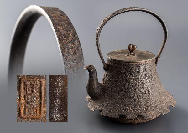 鉄味の良い 祥雲堂造 胴印有 富士形 鉄瓶 紫砂 鐵壷 湯沸 茶器
