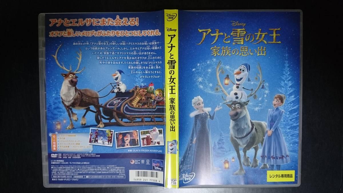 アナと雪の女王/家族の思い出 DVD 送料無料 中古 レンタル専用版_画像1