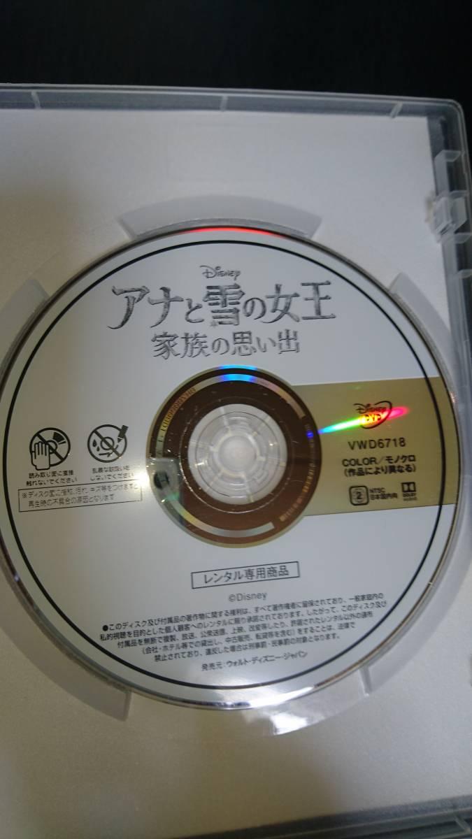 アナと雪の女王/家族の思い出 DVD 送料無料 中古 レンタル専用版_画像2