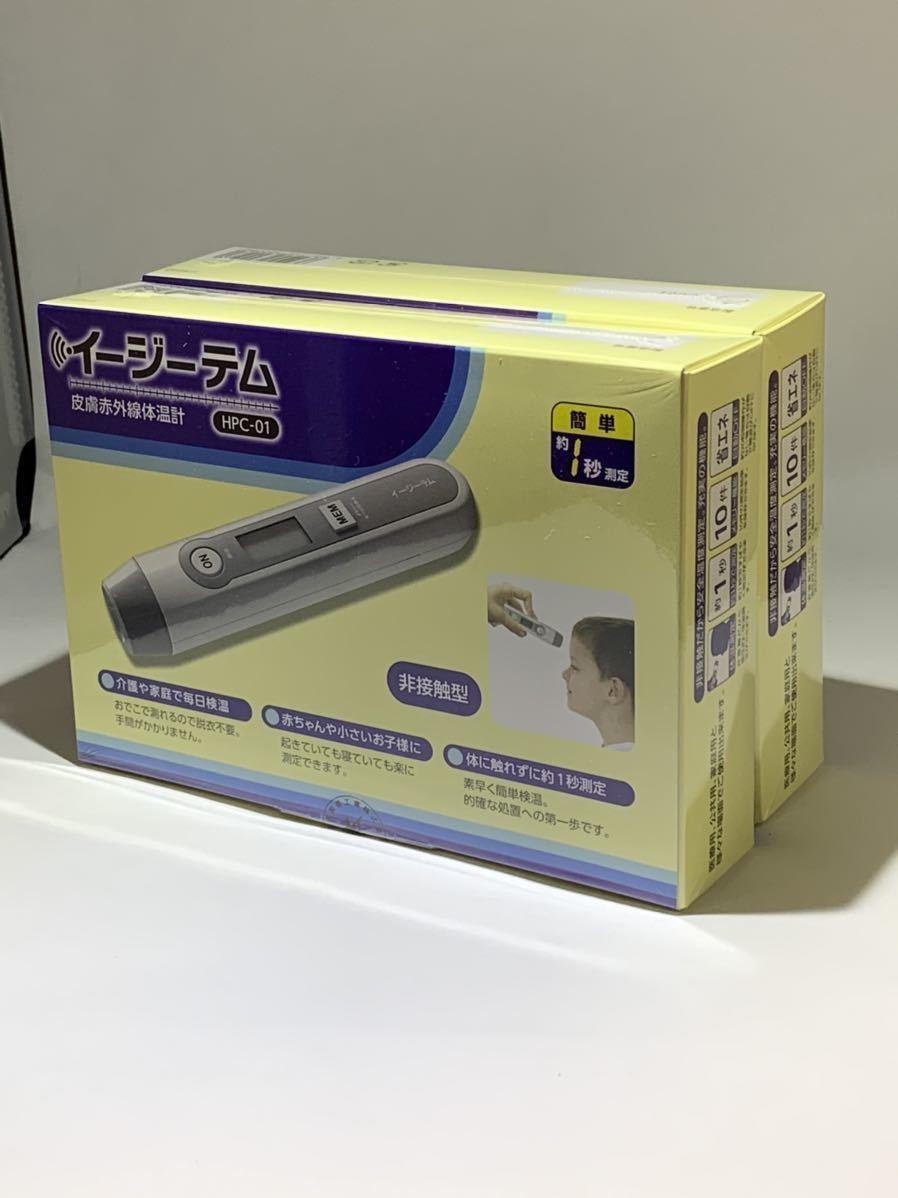 新品 未開封 原沢製薬工業 非接触 体温計 イージーテム HPC-01 2個セット