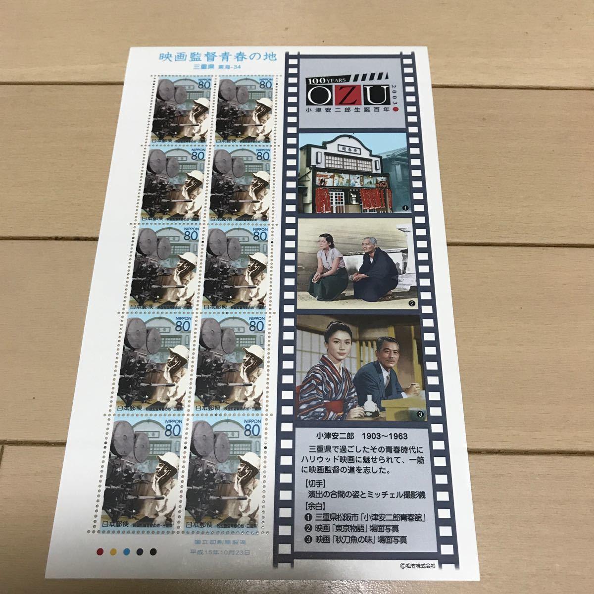 映画監督青春の地 三重県記念切手
