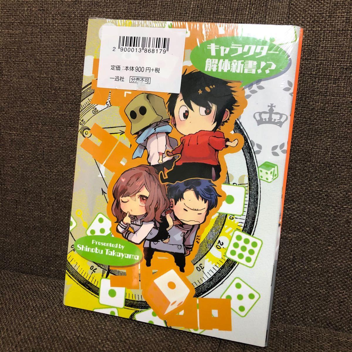 【新品・限定版】未完成サイコロトニクス2 アニメイト限定版