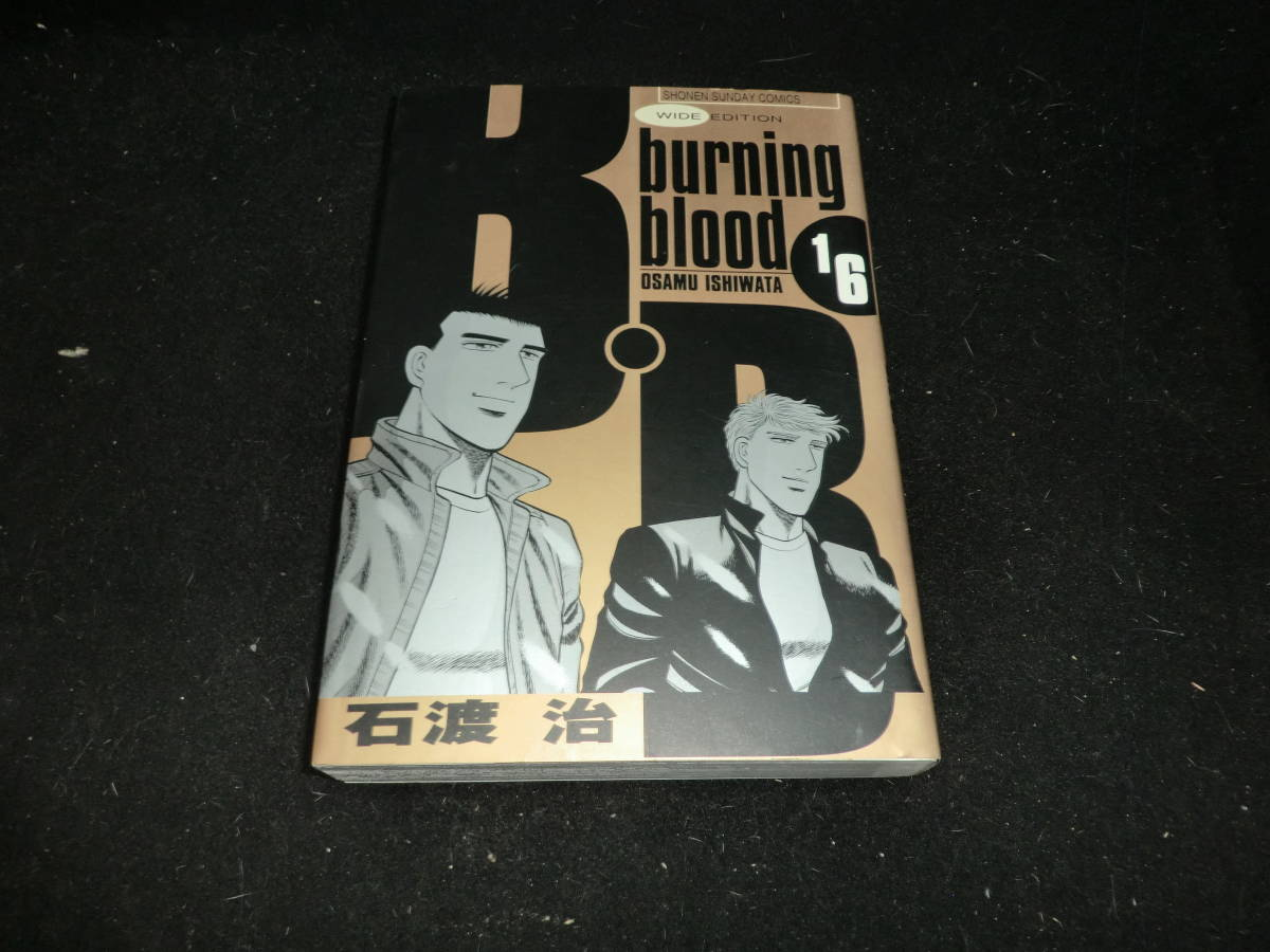 B・B 16―: burning blood 石渡 治 (著)(少年サンデーコミックスワイド版) 19201_画像1