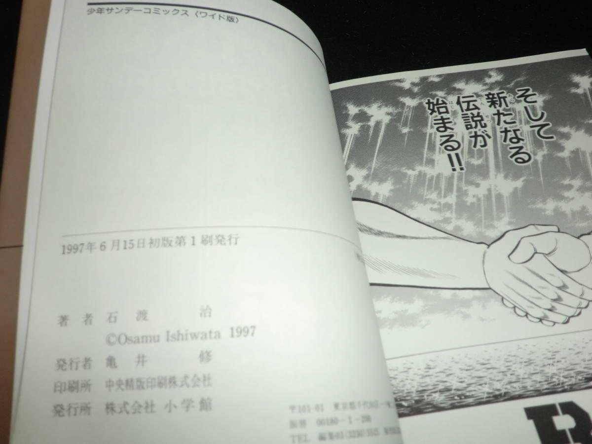 B・B 16―: burning blood 石渡 治 (著)(少年サンデーコミックスワイド版) 19201_画像4