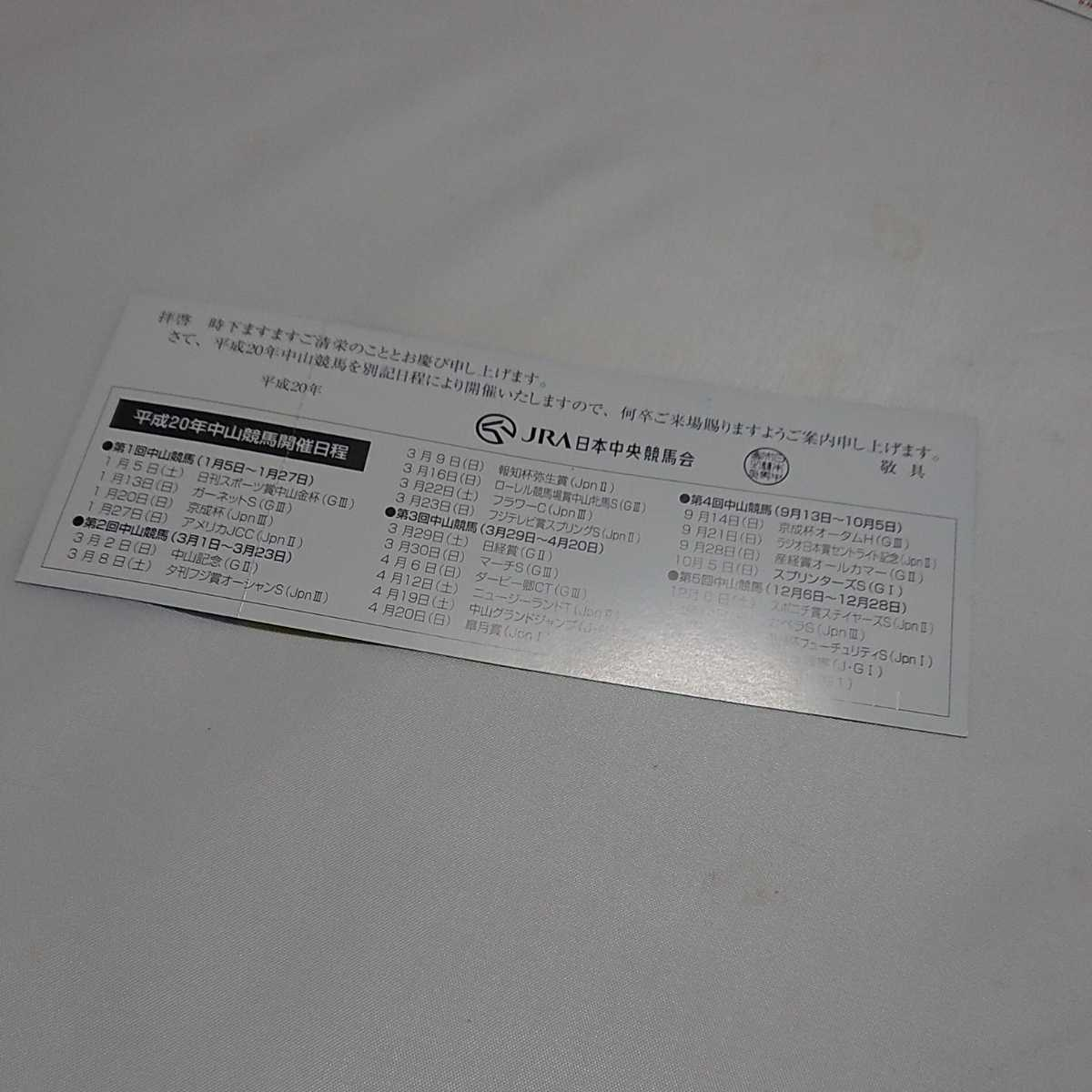 JRA 平成20年 中山競馬 ご招待券 送料込み