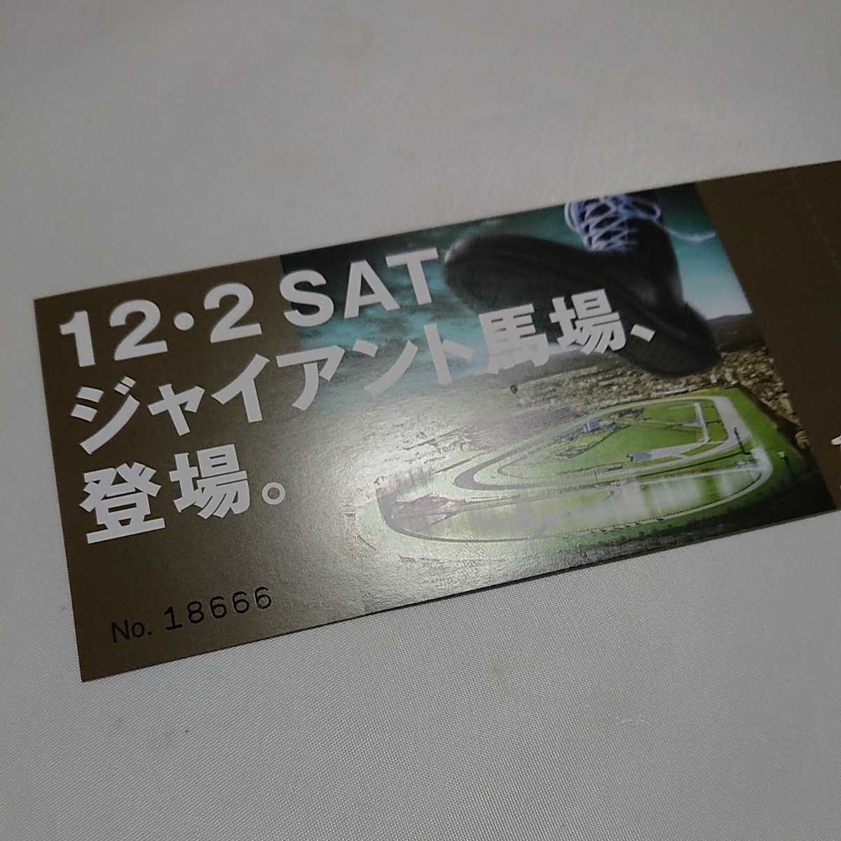JRA 阪神競馬場 平成18年12月2日限定 入場券 ジャイアント馬場、登場