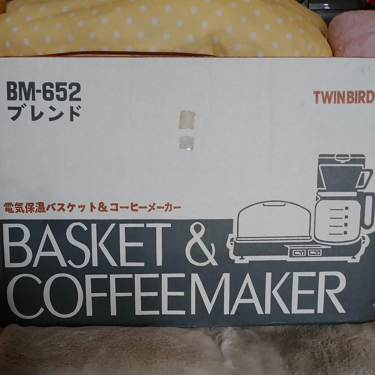 電気保温バスケット&コーヒーメーカー