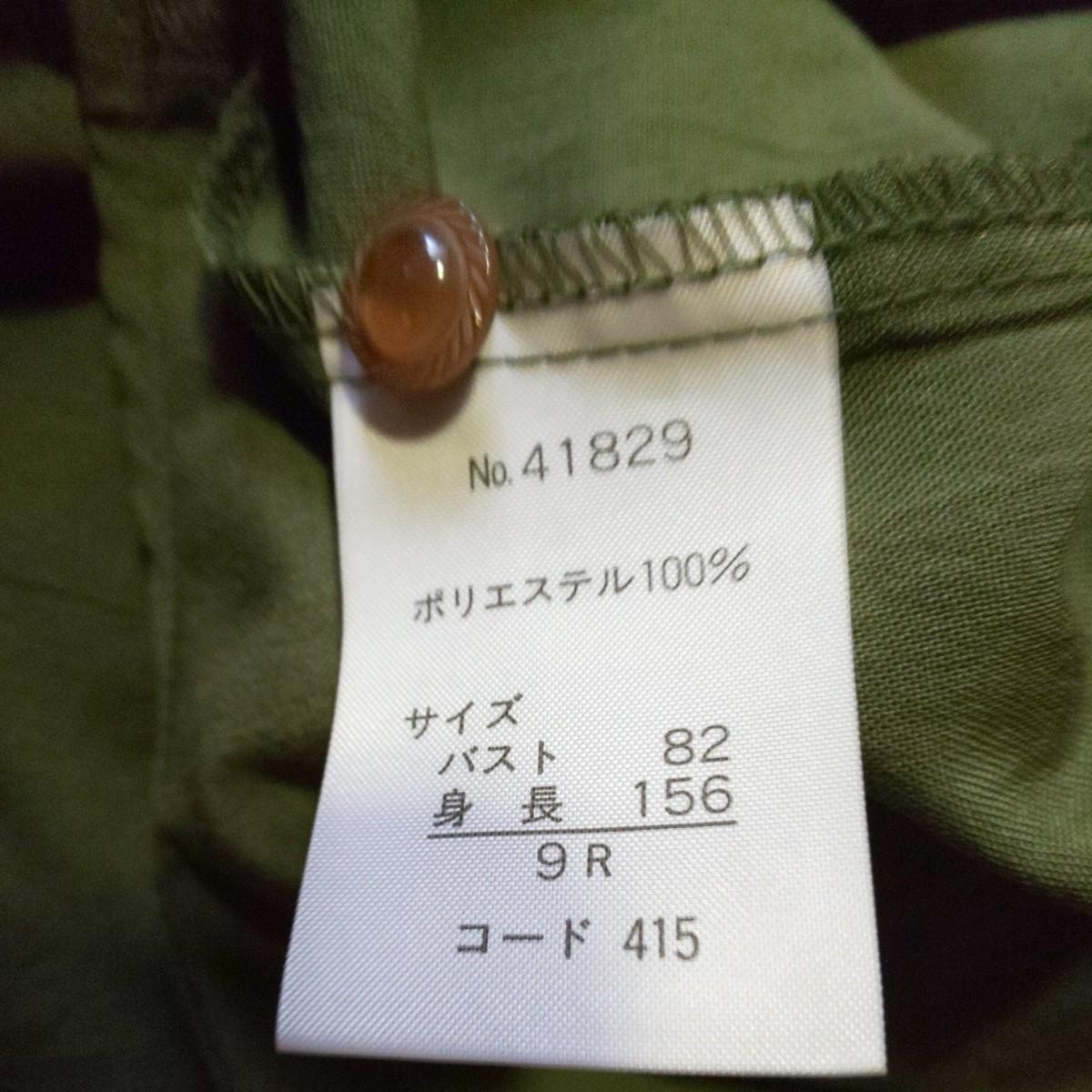 シャツ/カットソー/トップス/9R