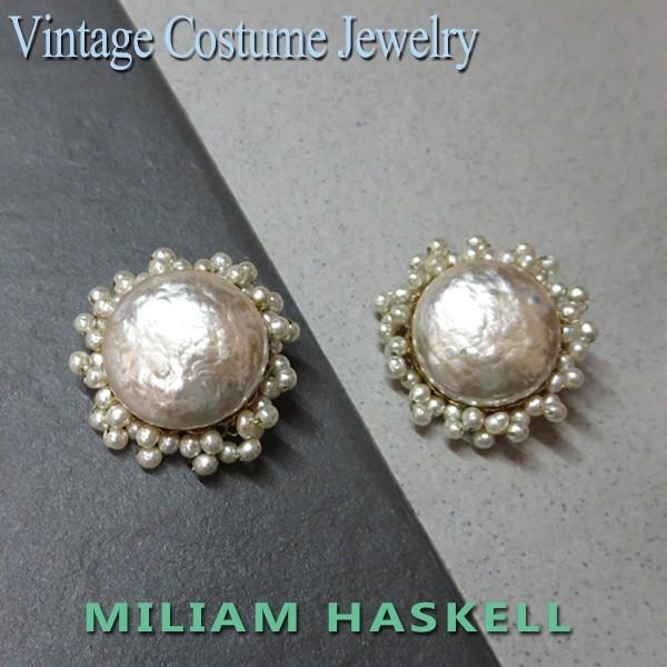 ◇ミリアム・ハスケル:周囲に小パールの大きな白パールイヤリング Miriam Haskellヴィンテージ・コスチュームジュエリー
