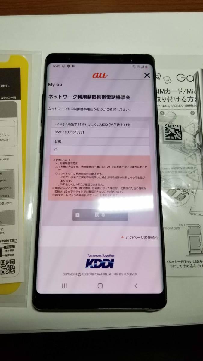 [返品保証あり] 新品フィルム付属 新品 au Galaxy Note8 SCV37 ブラック ネットワーク認証O シムロック解除済_画像3