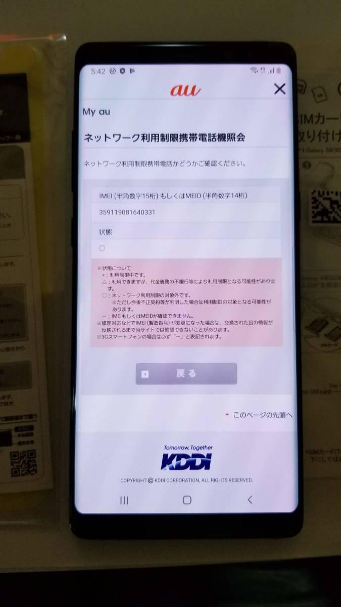 [返品保証あり] 新品フィルム付属 新品 au Galaxy Note8 SCV37 ブラック ネットワーク認証O シムロック解除済_画像2