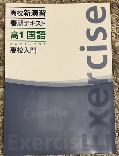 高校新演習◆春期テキスト◆高1国語◆高校入門_画像1