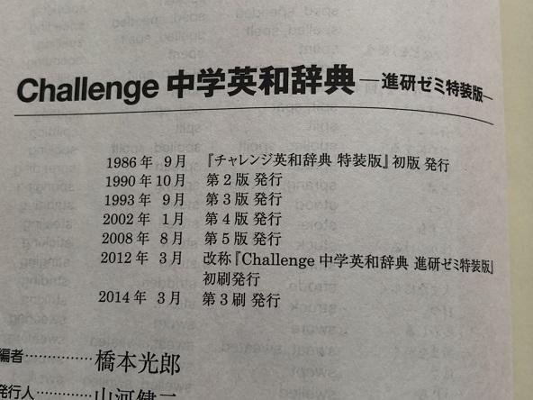 Challenge中学英和辞典―進研ゼミ特製―ベネッセ_画像2