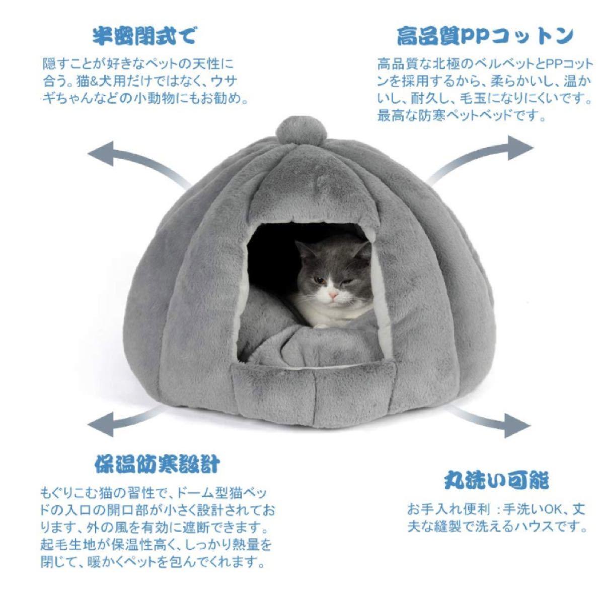 猫ハウス 猫ベッド ドーム型 犬猫 マット クッション 寒さ対策 保温防寒 快適