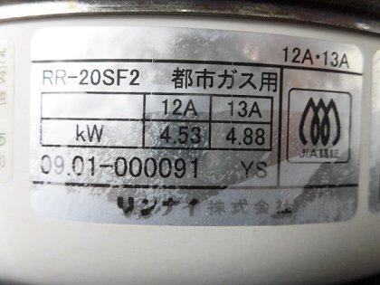 838 リンナイ 業務用 ガス炊飯器 RR-20SF2 2升炊き 4.0L 都市ガス用 店舗 中古 ●送料込_画像5