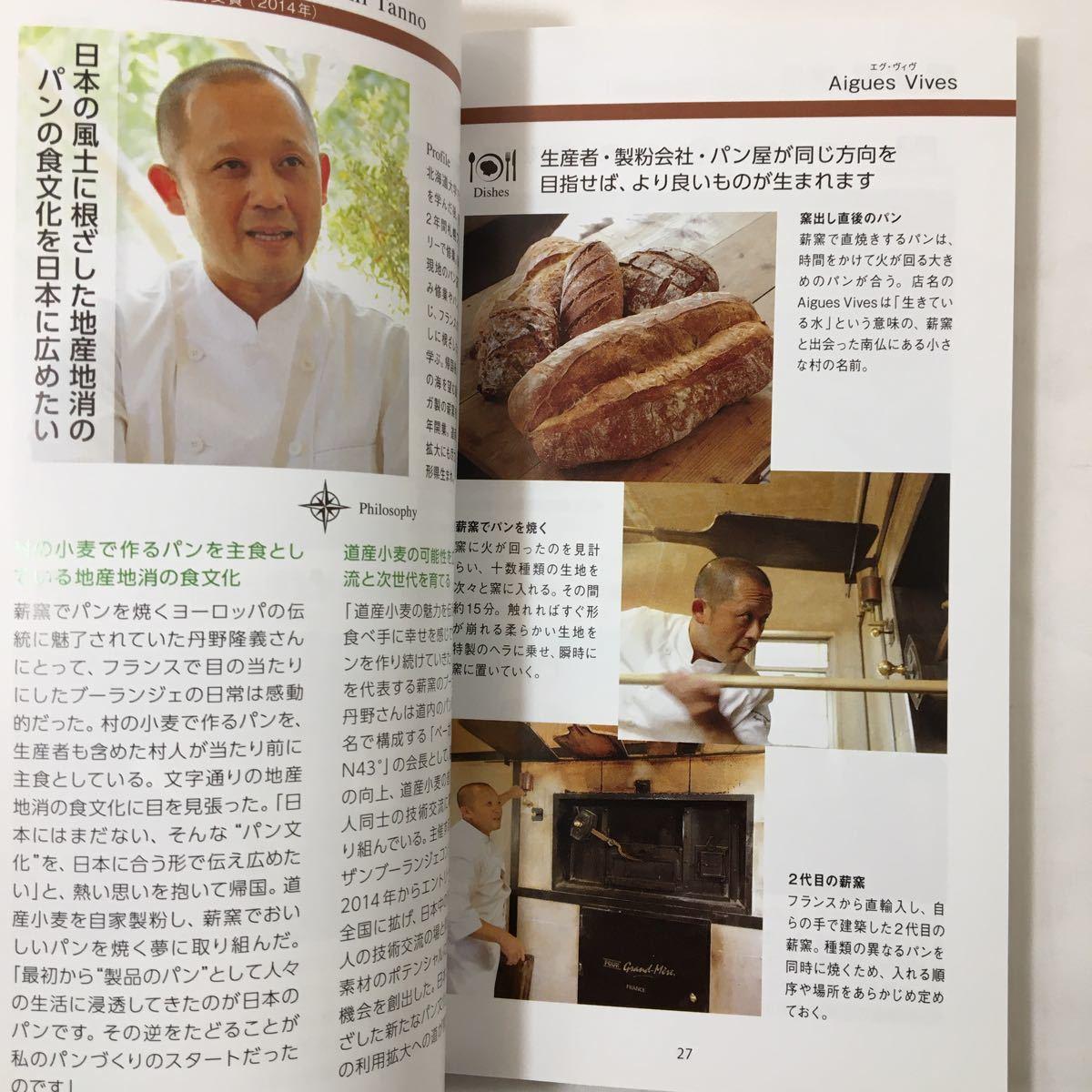 料理マスターズガイド2017 料理マスターズ倶楽部 (著) z-06
