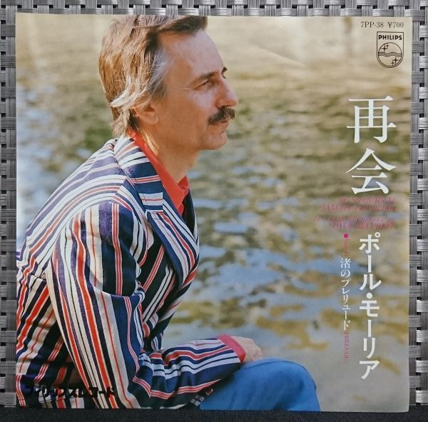V-RECO7'EP-プロモ☆エントリー◆Paul Mauriat ポール・モーリア◆RARE【Je N'pourrai Jamais T'oublier 再会】Promo☆Entry●見本盤●_画像2