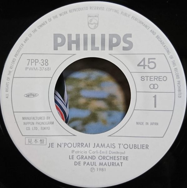V-RECO7'EP-プロモ☆エントリー◆Paul Mauriat ポール・モーリア◆RARE【Je N'pourrai Jamais T'oublier 再会】Promo☆Entry●見本盤●_画像4