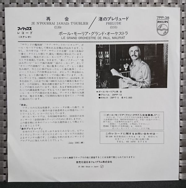 V-RECO7'EP-プロモ☆エントリー◆Paul Mauriat ポール・モーリア◆RARE【Je N'pourrai Jamais T'oublier 再会】Promo☆Entry●見本盤●_画像3