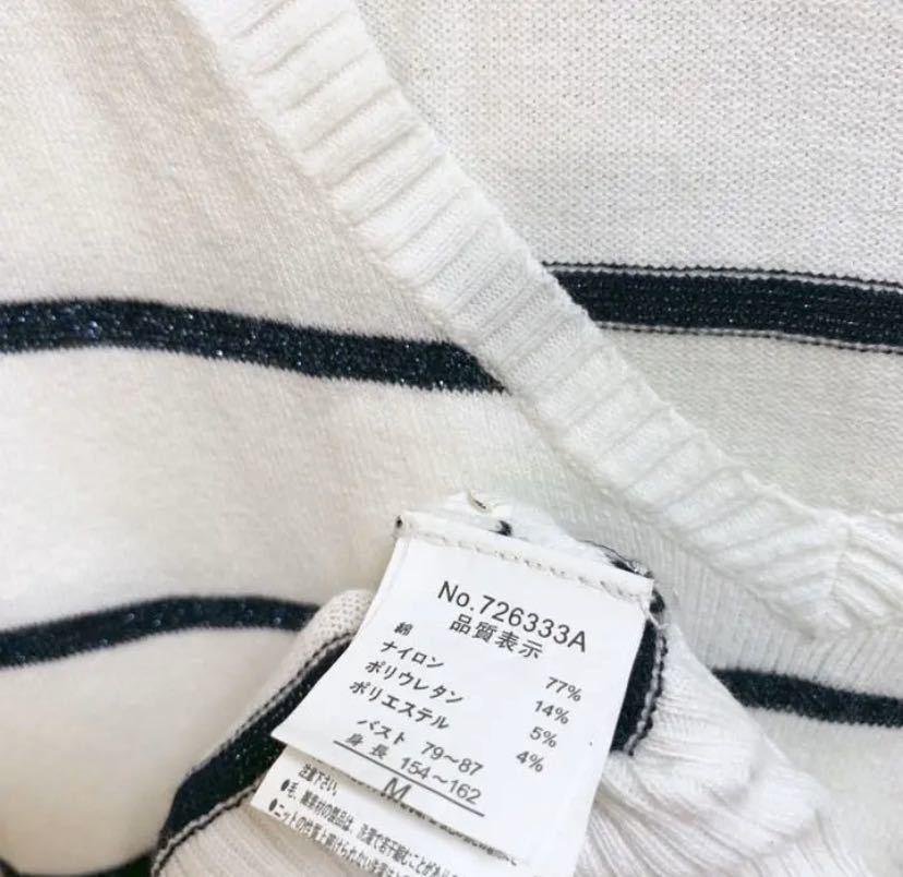 美品 Vネック ボーダー セーター ニット ホワイト 白 サマーニット