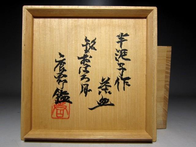 川喜田半泥子 茶碗 「おぼろ月」 加藤唐九郎極めの名品   m386_画像3