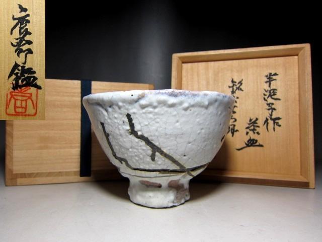 川喜田半泥子 茶碗 「おぼろ月」 加藤唐九郎極めの名品   m386_画像1