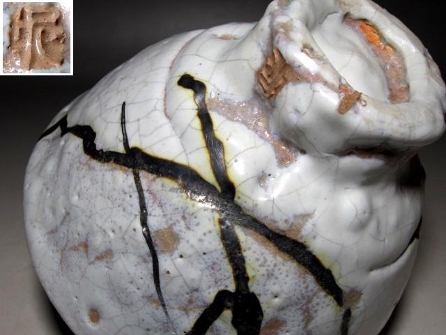 川喜田半泥子 茶碗 「おぼろ月」 加藤唐九郎極めの名品   m386_画像2