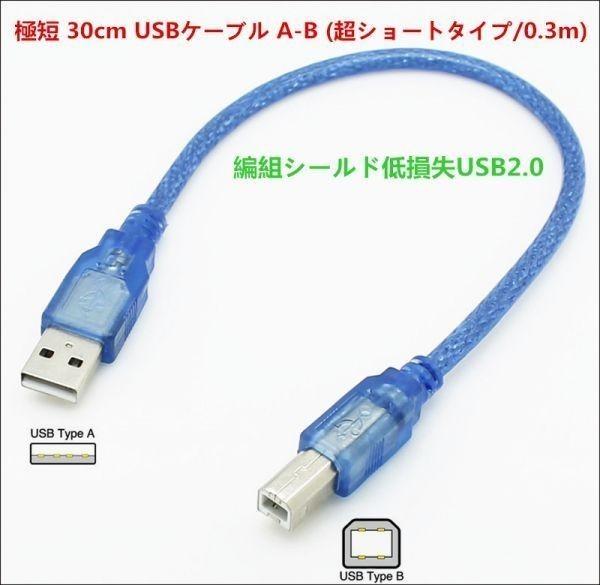 高品質 編組シールド 低損失 極短 USBケーブル 30cm USBケーブル A-B (超ショートタイプ/0.3m) USB2.0