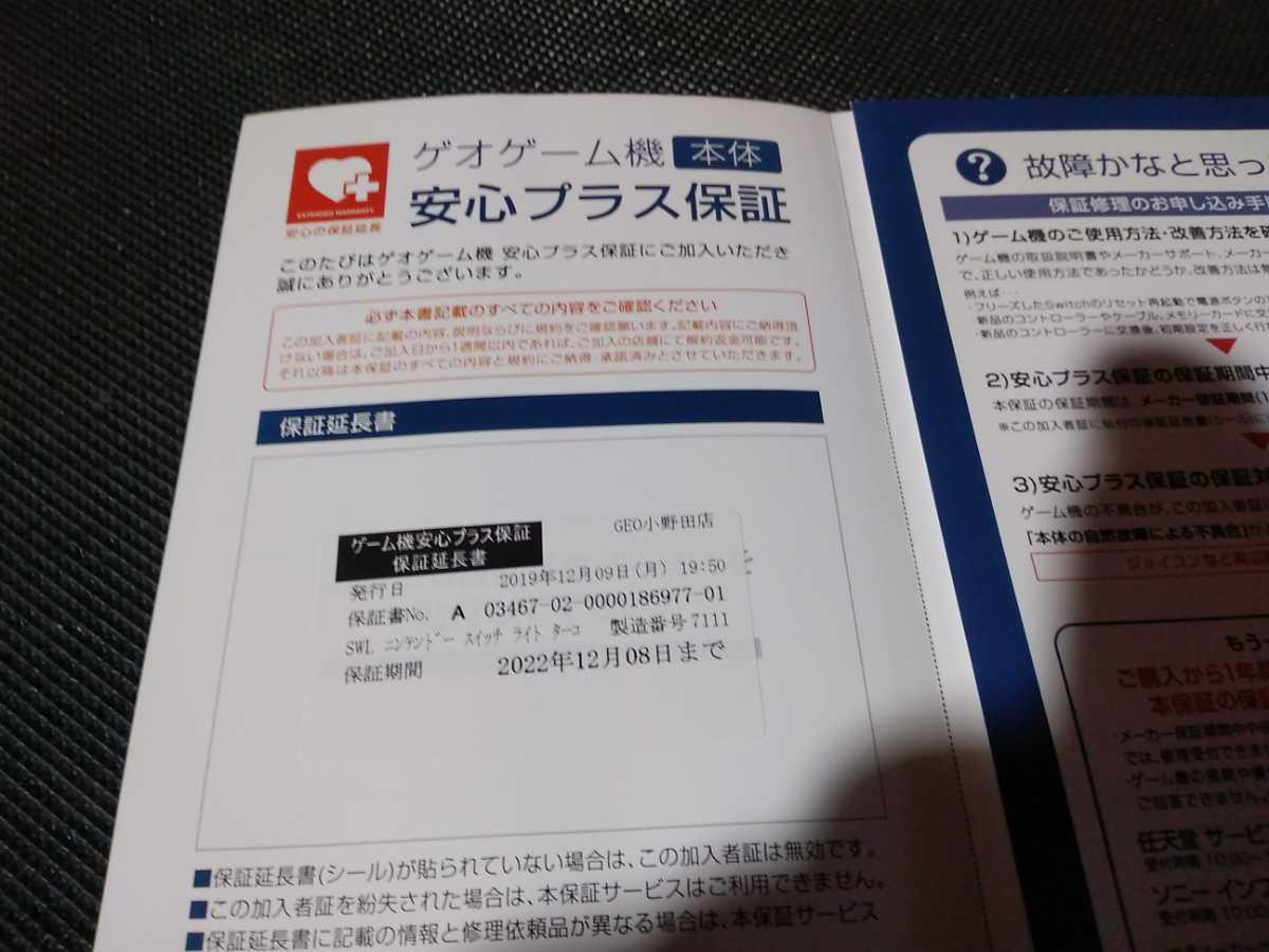 送料込み ニンテンドー スイッチ ライト 本体 ターコイズ Nintendo Switch Lite 任天堂 中古 GEO保証 ハードケース カバー付き HDH-001_画像6