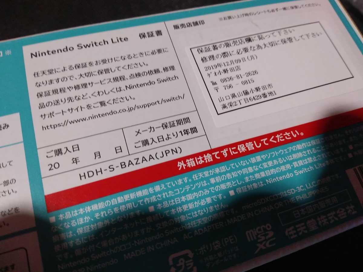 送料込み ニンテンドー スイッチ ライト 本体 ターコイズ Nintendo Switch Lite 任天堂 中古 GEO保証 ハードケース カバー付き HDH-001_画像5