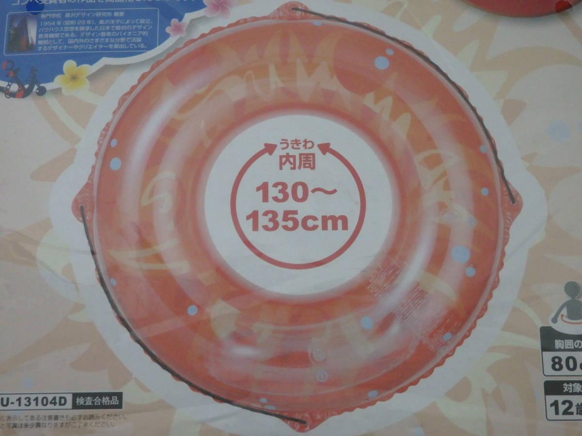 即決☆新品未使用☆かわいい! 太陽 ギラギラ 大きい 浮き輪 100cm 大人用 うきわ ウキワ☆_画像2