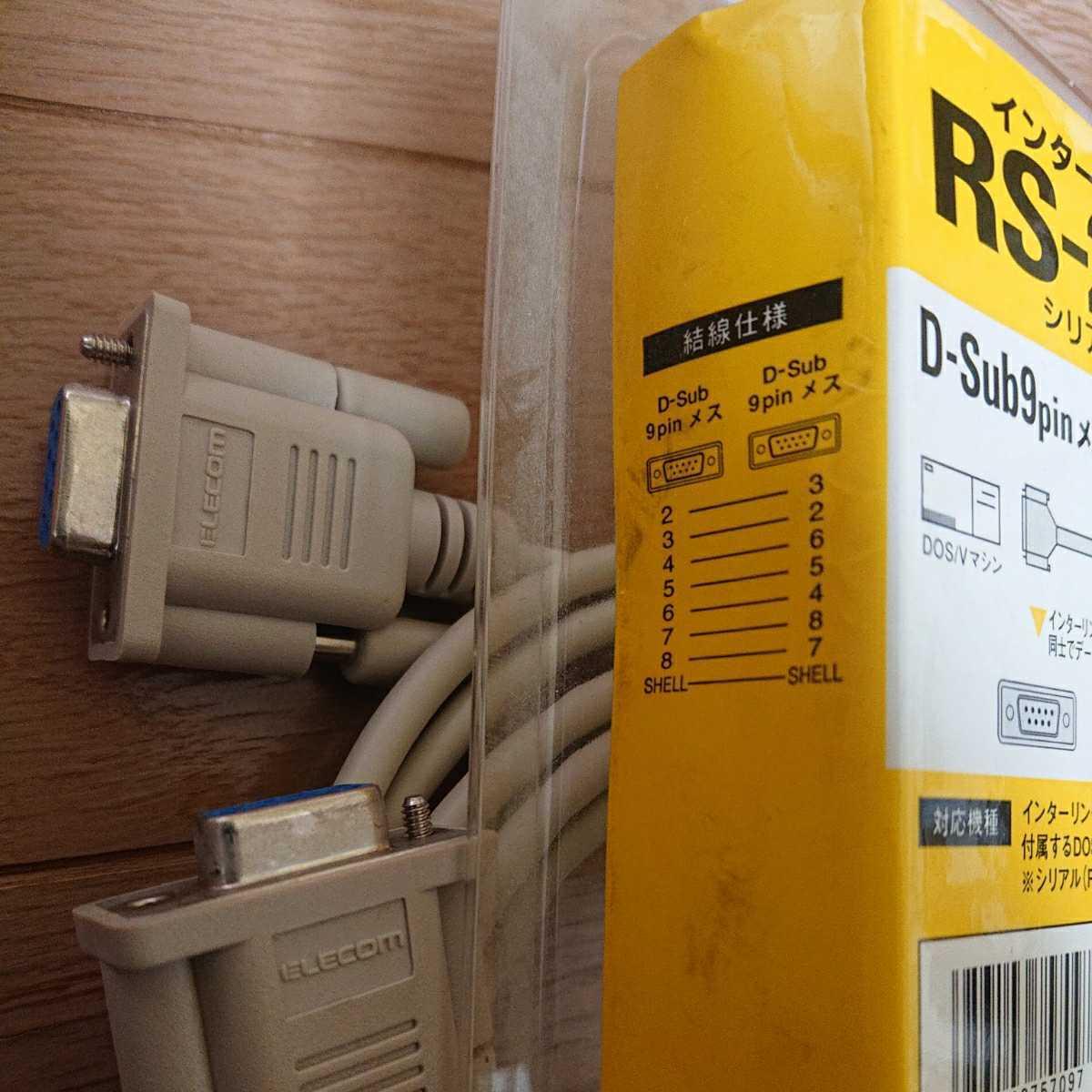 エレコム C232R-3.0 RS-232C リバースケーブル シリアル転送用 インターリンク対応 3.0m D-Sub9pinメス-D-Sub9pinメス 箱あり