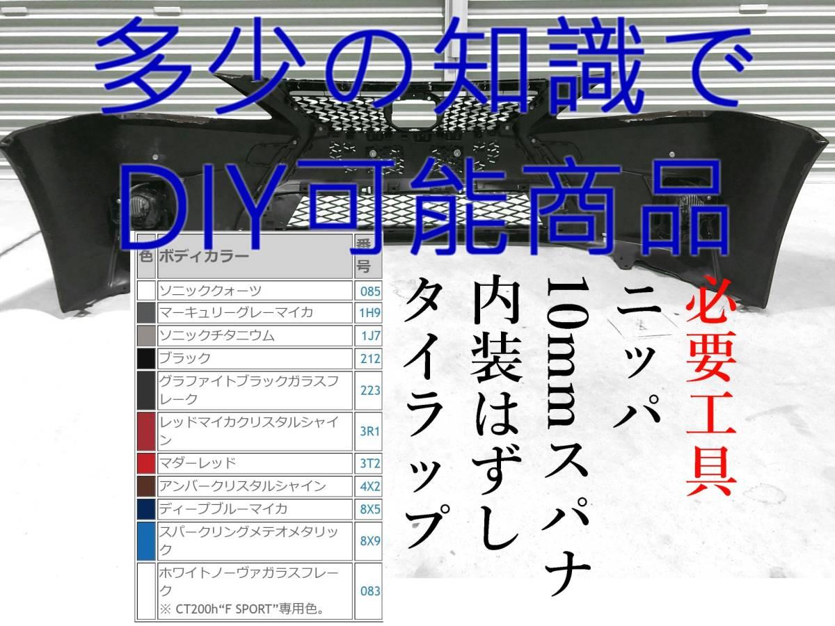限定 取付塗装込 組立済 色付 DIY スピンドルグリル レクサス CT フロント バンパー エアロ LED ソナー Fスポーツ エフスポーツ CONSECT _画像8