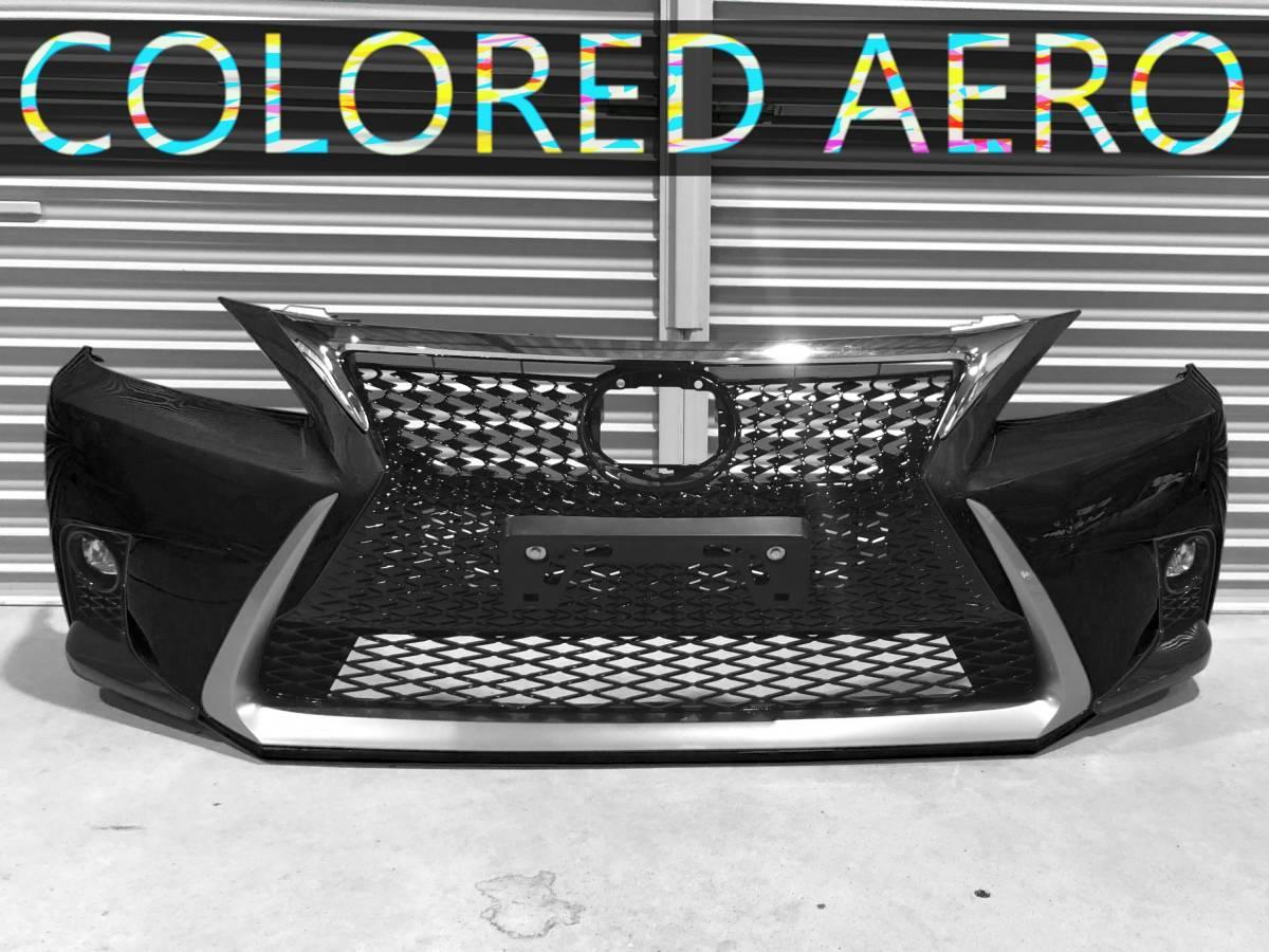 限定 取付塗装込 組立済 色付 DIY スピンドルグリル レクサス CT フロント バンパー エアロ LED ソナー Fスポーツ エフスポーツ CONSECT _画像1