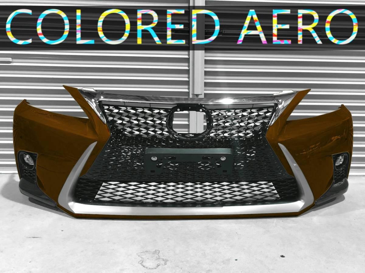 限定 取付塗装込 組立済 色付 DIY スピンドルグリル レクサス CT フロント バンパー エアロ LED ソナー Fスポーツ エフスポーツ CONSECT _画像4