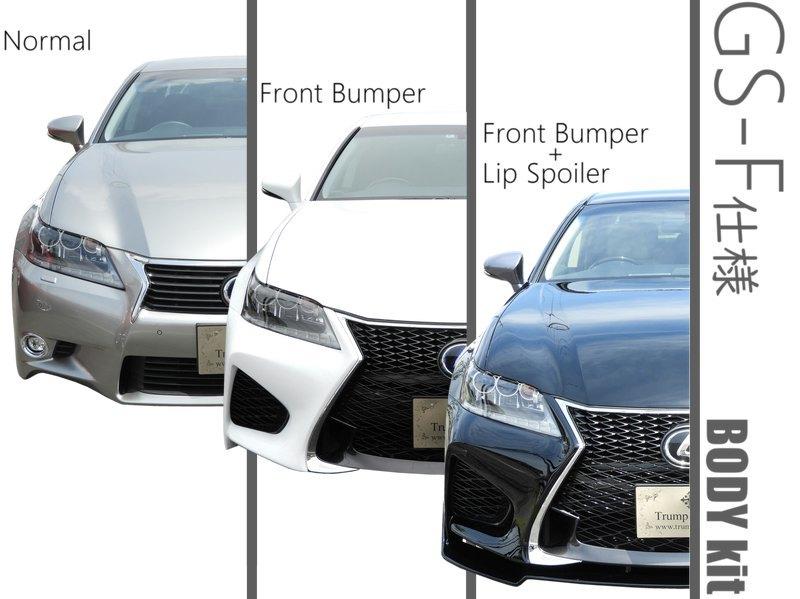 現行に顔替 LEXUS GS 10系 前期 を 後期 GS-F Fスポーツ Ver2 フロントバンパー レクサス エアロ スピンドルグリル 未塗装 CONSEGS_中:GS-F仕様 右:GS-F仕様+Lip