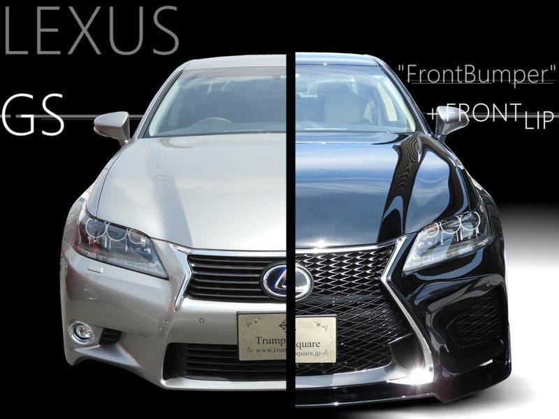 現行に顔替 LEXUS GS 10系 前期 を 後期 GS-F Fスポーツ Ver2 フロントバンパー レクサス エアロ スピンドルグリル 未塗装 CONSEGS_BEFORE(現状)→AFTER(GS-F仕様+Lip)