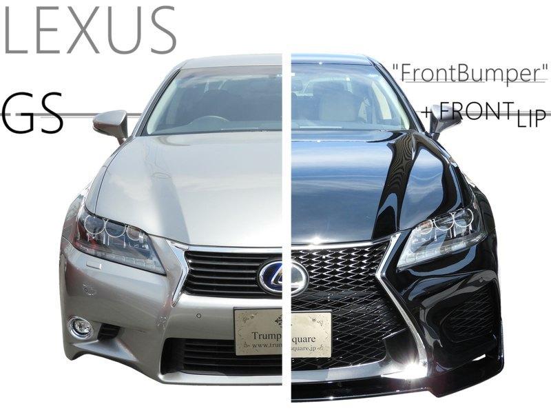 業販可 前期 → 現行 Fスポーツ 仕様 LEXUS GS フロントバンパー レクサス エアロ バンパー 純正 スピンドルグリル 10系 GWL GRL CONSEGS_BEFORE(現状)→AFTER(GS-F仕様+Lip)