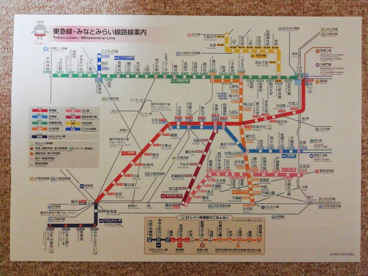 東急 電鉄 路線 図